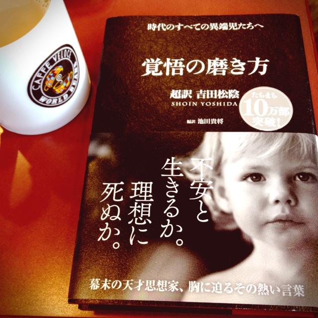 吉田松陰の教えを覚悟の磨き方から学ぶ