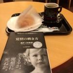周囲の影響でブレがちな方へ!「覚悟の磨き方」書評カフェで自分の軸に気づく
