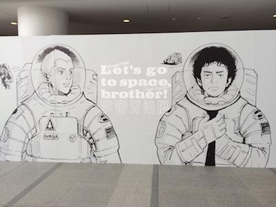 宇宙兄弟展入り口
