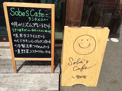 Sobe's Cafe 看板