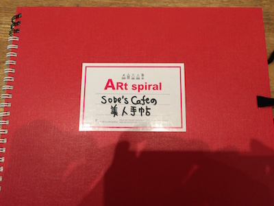 Sobe's Cafe美人手帖