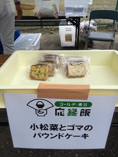 小松菜とゴマのパウンドケーキ