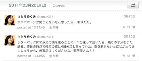 Twitter20110320ログ