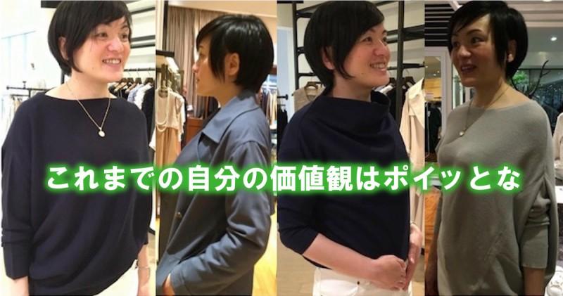 笹原宏美さんショッピング同行感想