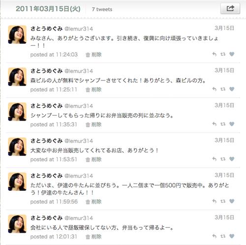 Twitter20110315ログ