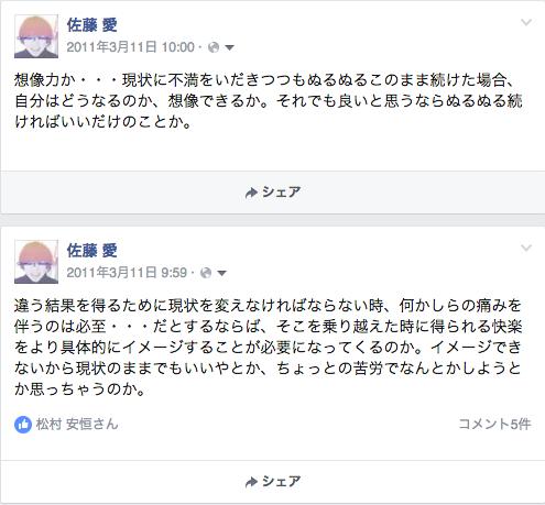 Facebook20110311ログ