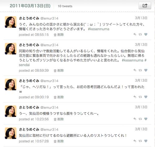 Twitter20110313ログ