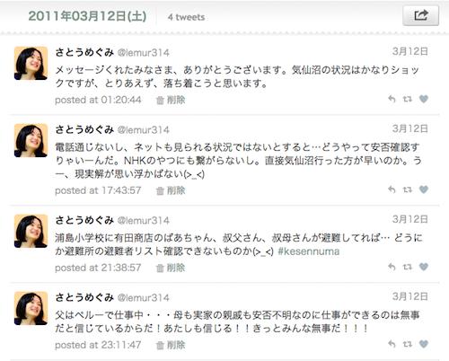 Twitter20110312