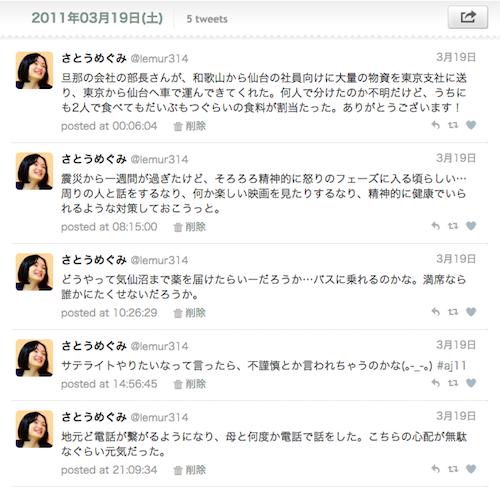 Twitter20110319ログ