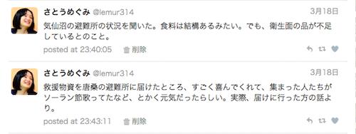 Twitter20110318ログ2