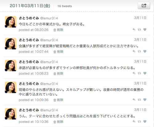 Twitter20110311ログ
