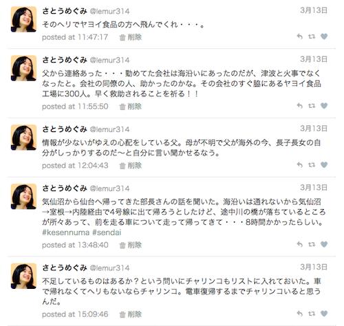 Twitter20110313ログ2