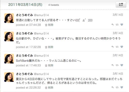 Twitter20110314ログ