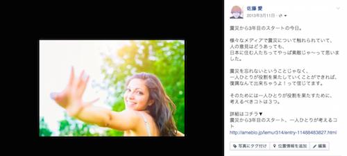 Facebook20130311ログ