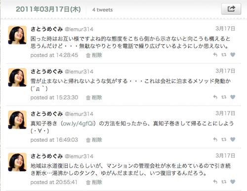 Twitter20110317ログ