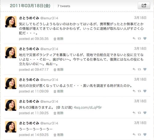 Twitter20110318ログ