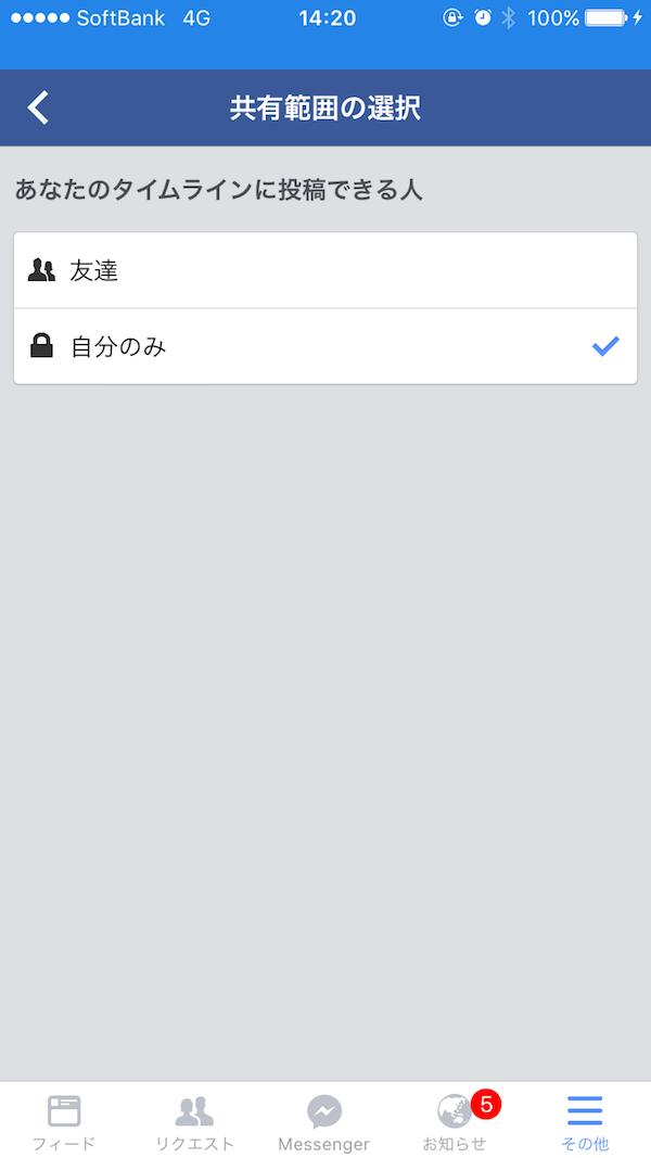 Facebookアプリ設定タイムライン投稿自分のみ
