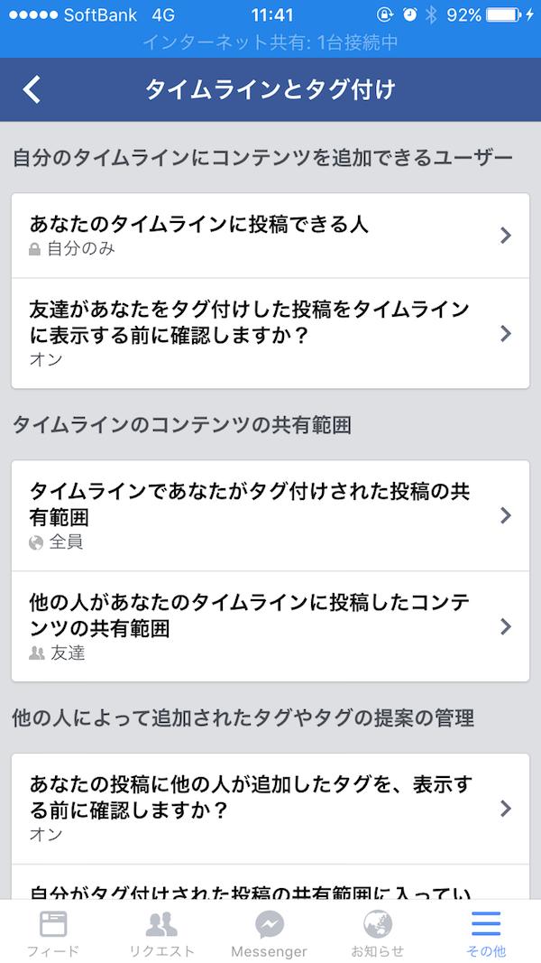 Facebookアプリ設定タイムライン投稿