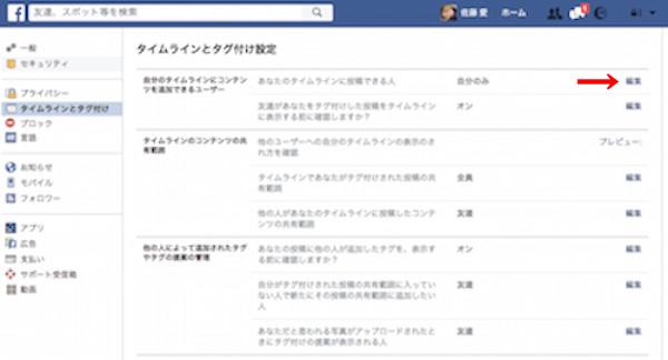 Facebook設定タイムライン投稿