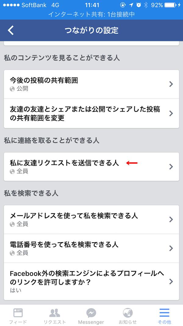 Facebookアプリ設定友達申請設定