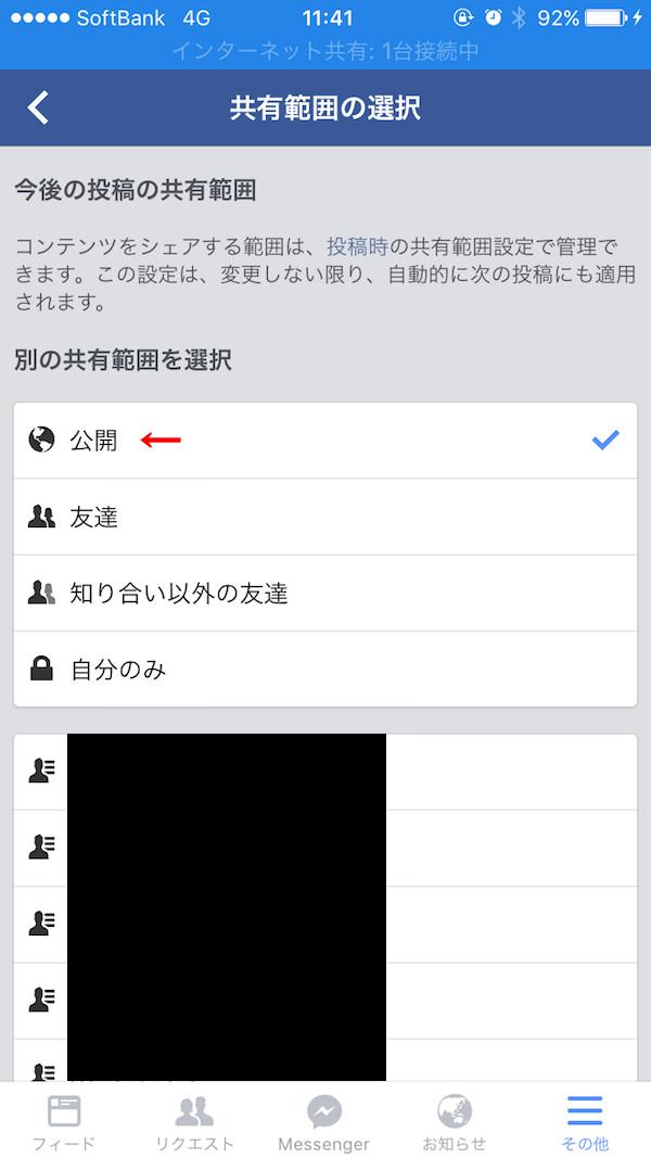 Facebookアプリ設定、公開範囲を公開に