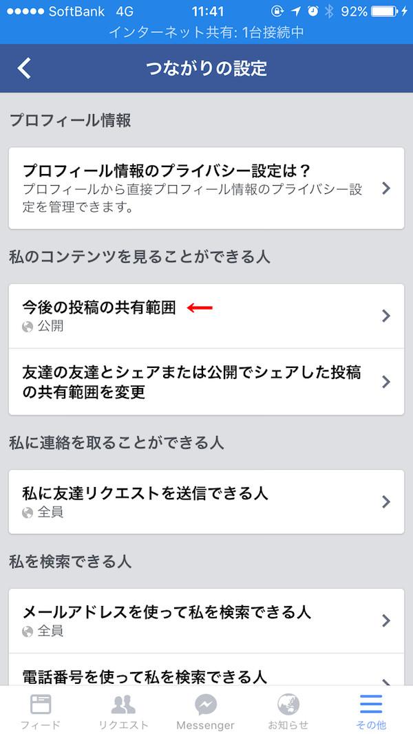 Facebookアプリ設定プライバシー