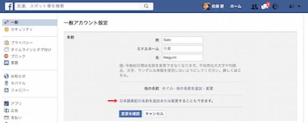 Facebook設定名前変更