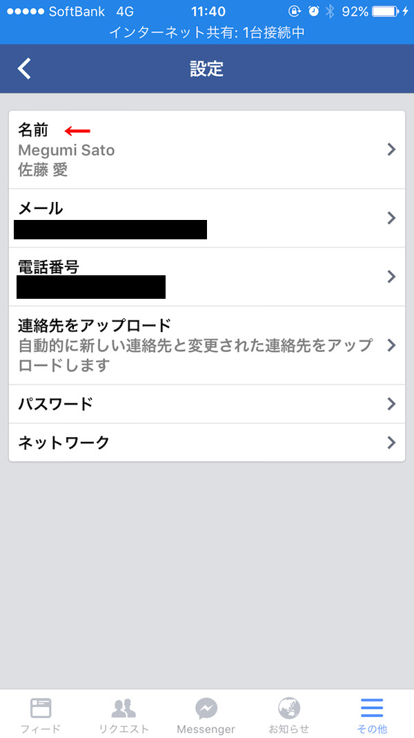 Facebookアプリ設定、名前