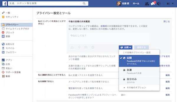 Facebook投稿範囲設定を保存