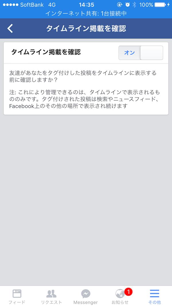 Facebookアプリ設定タグ付けオン