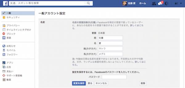 Facebookで日本語の名前変更