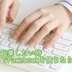 副業から起業をしたい時会社にばれないでFacebookを使うには?