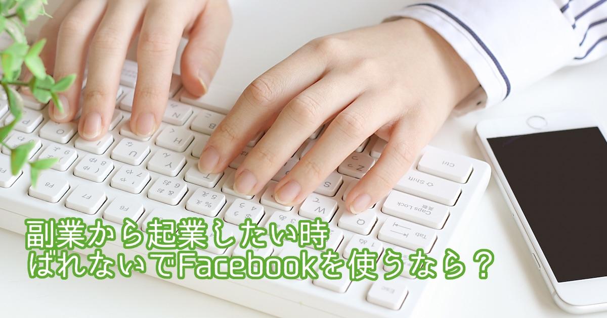 副業から起業したい時ばれないでFacebook使う