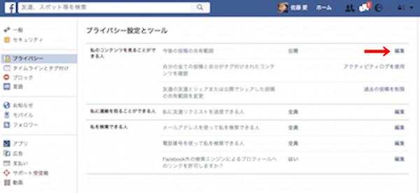 Facebook投稿範囲設定
