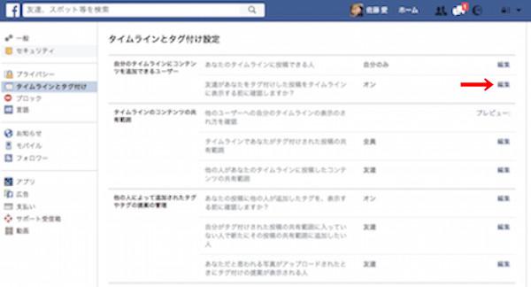 Facebookタグ付け設定