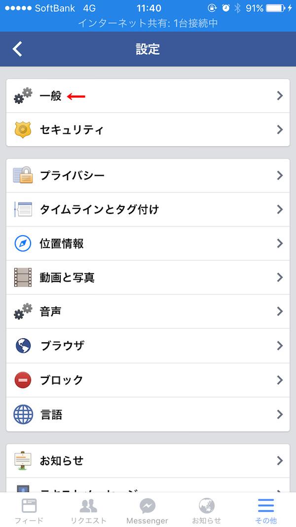 Facebookアプリ、設定、一般