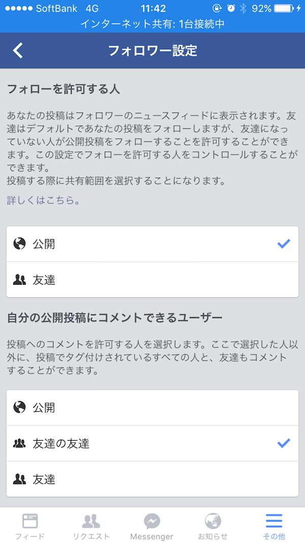 Facebookアプリ設定フォロワーを全員