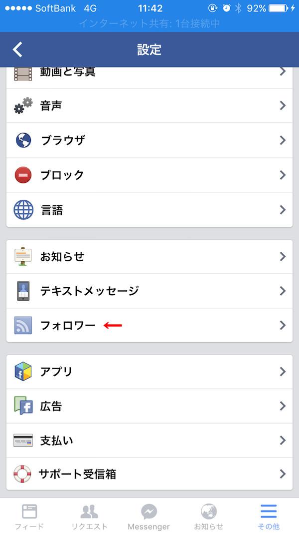Facebookアプリ設定フォロワー
