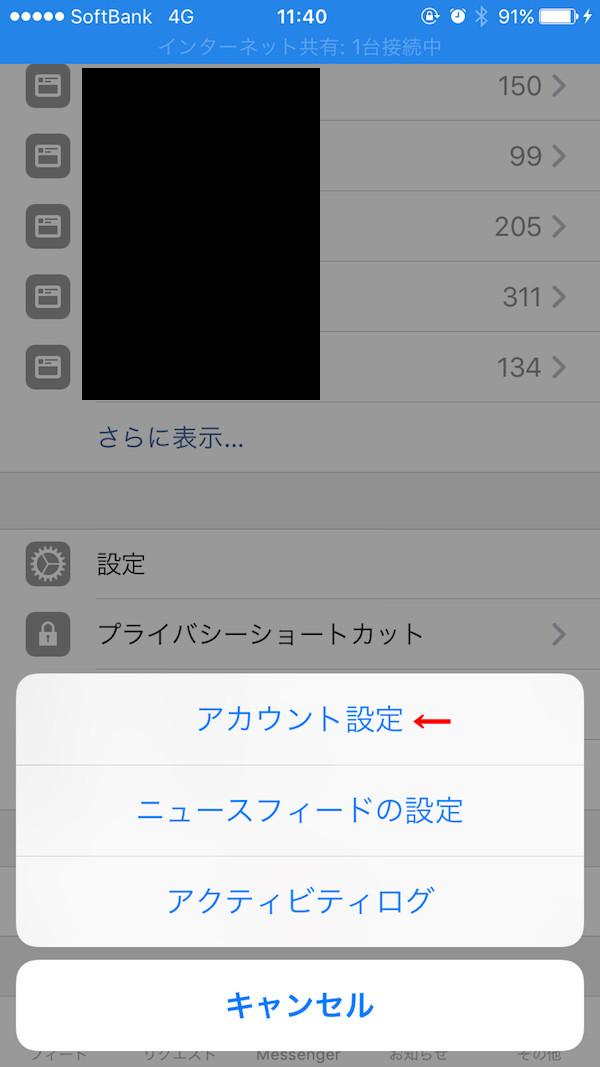 Facebook設定アカウント設定アプリ