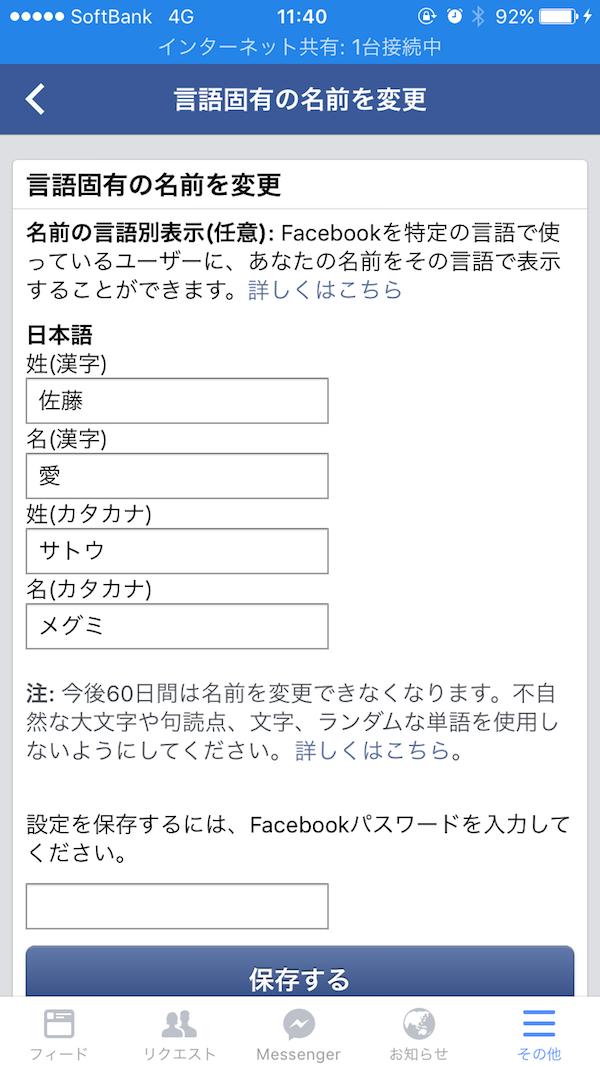 Facebookアプリで名前変更設定