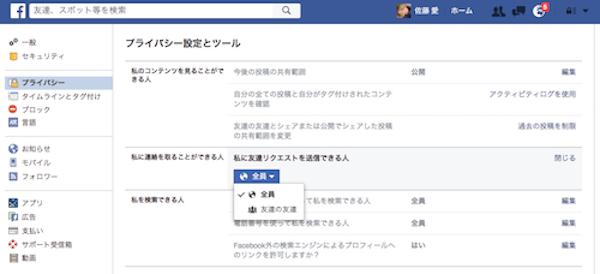 Facebook設定友達申請全員