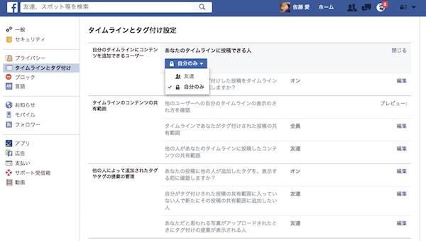 Facebook設定タイムライン投稿自分のみ