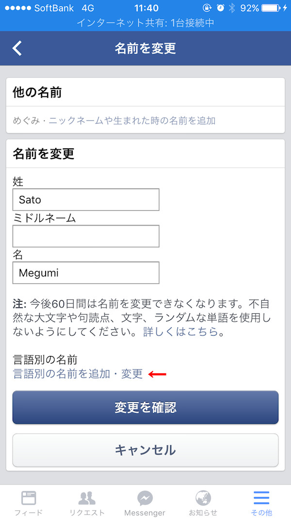 Facebookアプリ設定名前変更