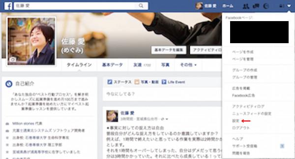 Facebook設定PC
