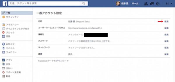 Facebook設定、名前変更