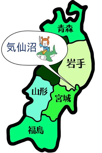 宮城県気仙沼市生まれ