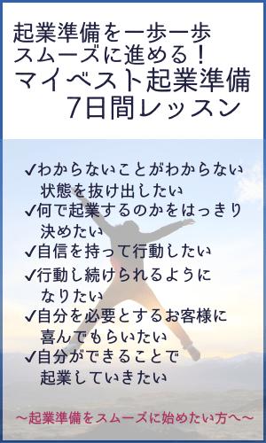 マイベスト起業準備7日間レッスンチビLP