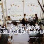 【限定5名】【募集開始】マイベスト起業準備限定ティータイムレッスン