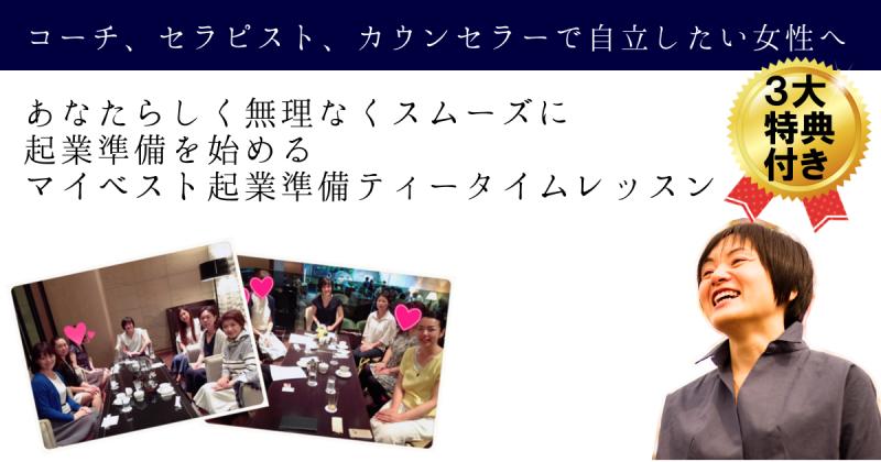 マイベスト起業準備レッスン東京、仙台開催