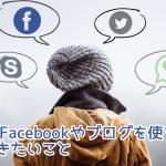 効果的にFacebookやブログを使うなら知っておきたいこと